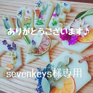 sevenkeys様専用 アロマワックスサシェ(アロマ/キャンドル)
