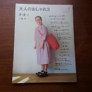 アルネヤコブセン(Arne Jacobsen)の大人のおしゃれ3・アルネbooks (ファッション)