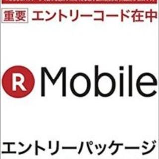 ラクテン(Rakuten)の楽天モバイル エントリーパッケージ(紹介不要)(その他)