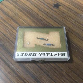 ナガオカ ダイヤモンド針(レコード針)