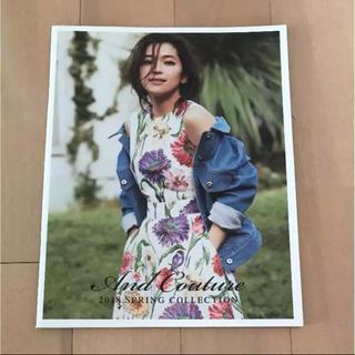 中村アン And Couture カタログ