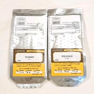 ルピシア(LUPICIA)の【新品】ルピシア ヤミー ピッコロ セット 50g(茶)