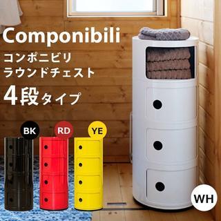 【新品/送料無料】 コンポニビリ ラウンド チェスト4段 BK/RD/WH/YE(ケース/ボックス)