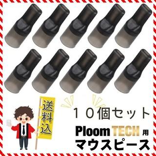 プルームテック(PloomTECH)の【10個】プルームテック マウスピース(その他)