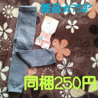 シマムラ(しまむら)の新品☆未使用レギンス75㌢(パンツ)