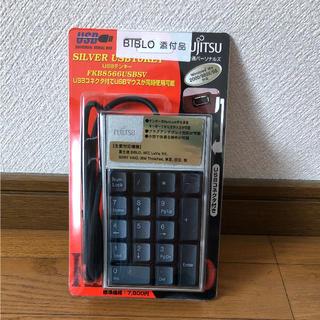 フジツウ(富士通)のUSBテンキー(PC周辺機器)