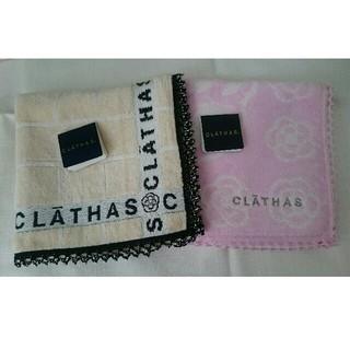 クレイサス(CLATHAS)のクレイサス タオルハンカチ2枚セット(ハンカチ)
