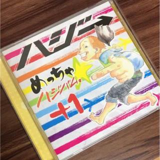 アルバム ハジ→(ポップス/ロック(邦楽))