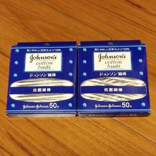 【新品】ジョンソン綿棒 50本入×2箱(綿棒)