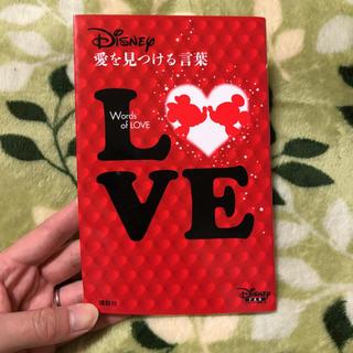 ディズニー(Disney)の愛を見つける言葉 LOVE (住まい/暮らし/子育て)