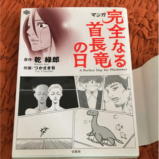 タカラジマシャ(宝島社)の完全なる首長竜の日(女性漫画)