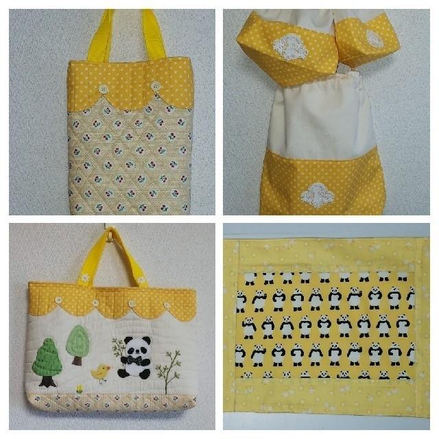 とっておきのパンダの入園入学セット イエロー ハンドメイドのキッズ/ベビー(バッグ/レッスンバッグ)の商品写真