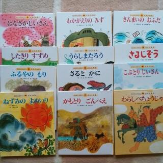 昔話 絵本セット 12冊(絵本/児童書)