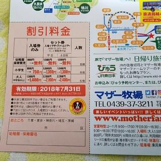 マザー牧場☆無料・割引券 (遊園地/テーマパーク)