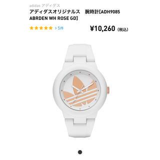 アディダス(adidas)のadidas ピンクゴールド 時計 新品未使用(腕時計)