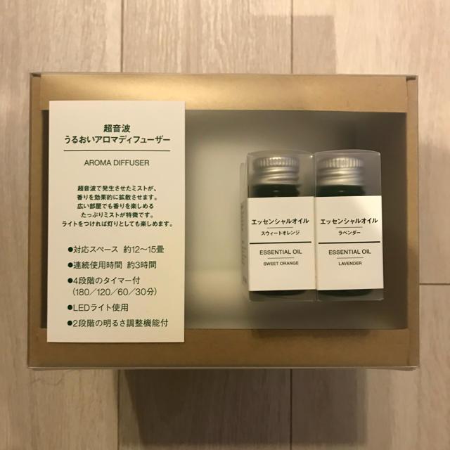 MUJI (無印良品)(ムジルシリョウヒン)の新品 無印良品 超音波うるおいアロマディフューザー オイル付き コスメ/美容のリラクゼーション(アロマディフューザー)の商品写真