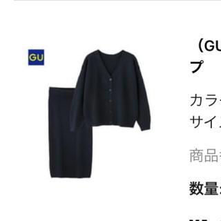 ジーユー(GU)のマルチウェイセットアップ(ニット/セーター)