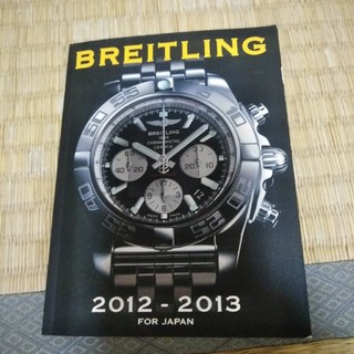 ブライトリング(BREITLING)のブランドカタログ BREITLING(その他)