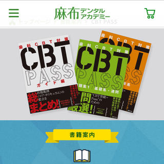 CBT 辞典 new version (参考書)