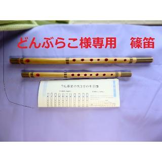 どんぶらこ様専用 篠笛(横笛)