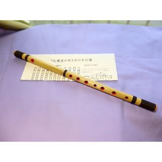篠笛 六本調子 (B♭管)天地糸巻 ドレミ調 手引書付き 送料込み(横笛)