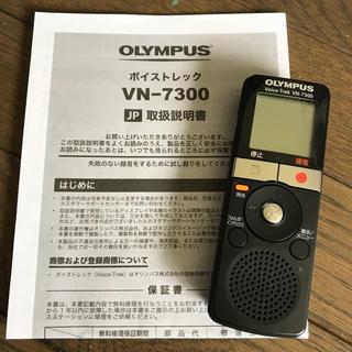 オリンパス(OLYMPUS)のオリンパス VN7300 レコーダー(その他)