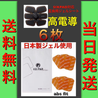 ★日本製ジェル使用★互換シックスパッドSIXPADジェルシートアブズフィット6枚(トレーニング用品)