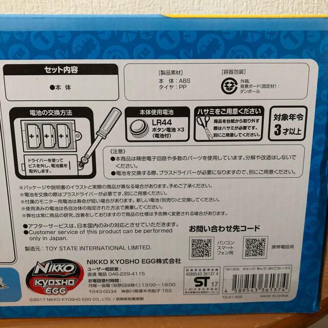 NIKKO(ニッコー)のおしゃべり ボタンで!学んで!おりこうトーマス キッズ/ベビー/マタニティのおもちゃ(知育玩具)の商品写真