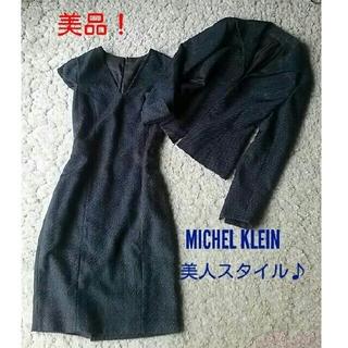 ミッシェルクラン(MICHEL KLEIN)の美品!ミッシェルクラン☆美人スタイルワンピーススーツ(スーツ)