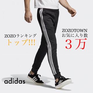 アディダス(adidas)の‼️入荷!!!アディダス SSTトラックパンツ(その他)