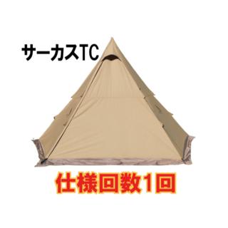 tent-Mark DESIGNS サーカスTC(テント/タープ)