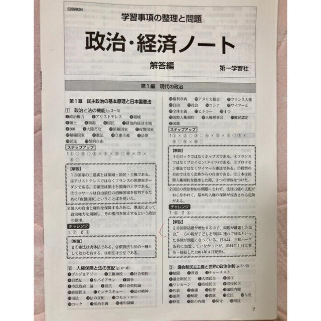 政経 チャンネル