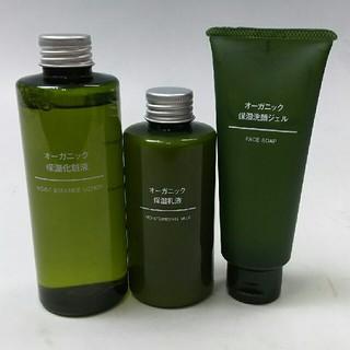 ムジルシリョウヒン(MUJI (無印良品))の新品  無印良品 オーガニック化粧品 3点セット(化粧水 / ローション)