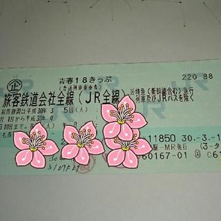 青春18切符 残1回(鉄道乗車券)