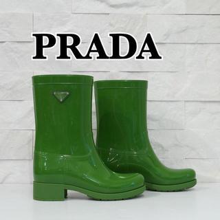 プラダ(PRADA)の◯正規品 美品✨ PRADA プラダ ☆三角ロゴレインブーツ 36 23.5cm(レインブーツ/長靴)