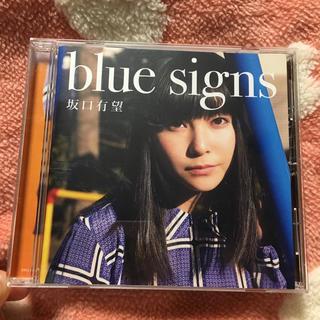 坂口有望 blue signs (ポップス/ロック(邦楽))