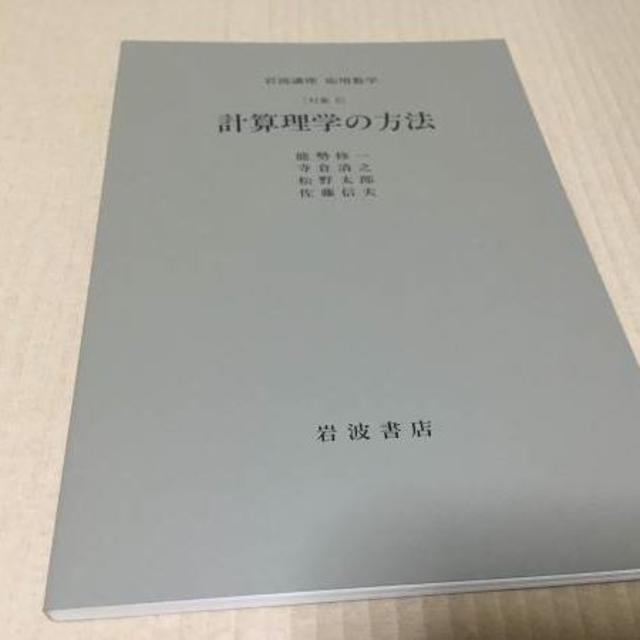 送料込¥800】岩波講座 応用数学...