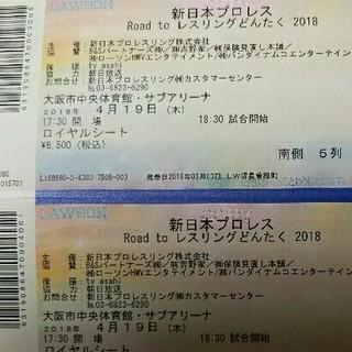 新日本プロレス 4月19日大阪市中央体育館ロイヤルシート1枚(格闘技/プロレス)