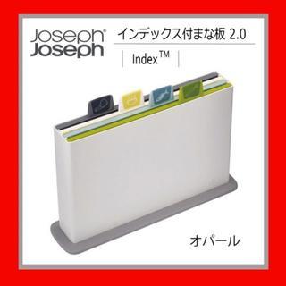 ジョセフジョセフ(Joseph Joseph)の新品★激安★ジョセフジョセフ★インデックス付まな板 2.0 オパール(調理道具/製菓道具)