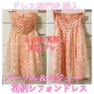 デイジーストア(dazzy store)の赤字覚悟!! 高級シフォンドレス(ミディアムドレス)