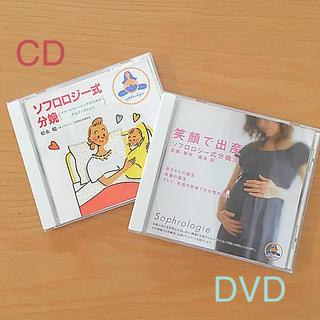 シュフトセイカツシャ(主婦と生活社)のソフロロジー式音楽CDと、体験談DVDの2点セット(その他)