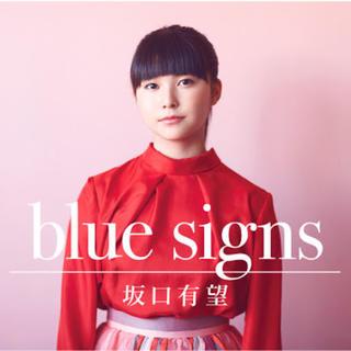 坂口有望 blue signs 初回生産限定盤(ポップス/ロック(邦楽))