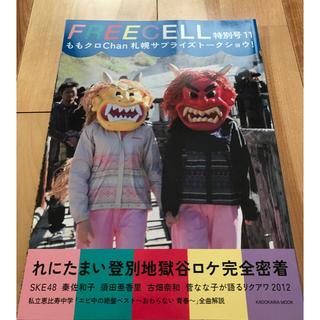 モモイロクローバーゼット(ももいろクローバーZ)のFREECELL 特別号11  ももクロChan 札幌サプライズトークショウ!(アイドルグッズ)