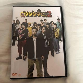 ショウガクカン(小学館)の闇金ウシジマくんpart2(日本映画)
