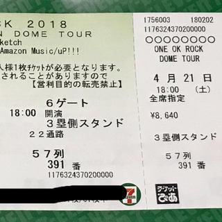 ワンオクロック(ONE OK ROCK)のONE OK ROCKチケット(国内アーティスト)