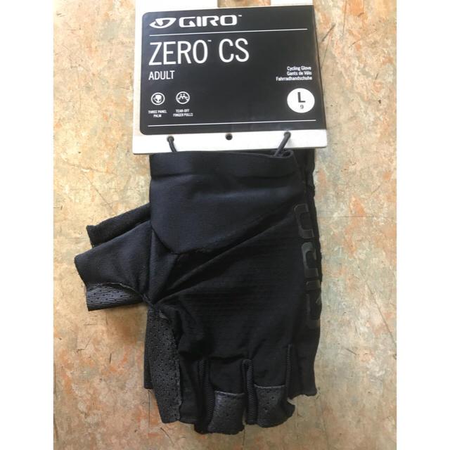高グリップ感 GIRO ZERO CS指切りグローブ Lサイズ スポーツ/アウトドアの自転車(ウエア)の商品写真