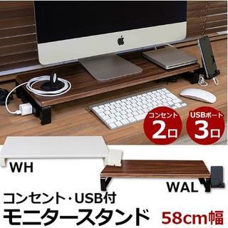 モニタースタンド コンセント/USB付 2カラー ☆新生活・模様替えに☆ (オフィス収納)