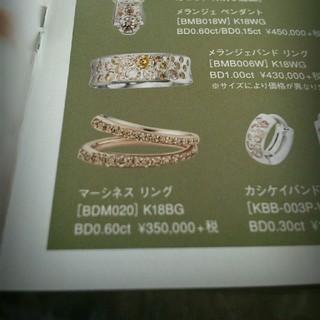 専用になりました✨カシケイ ブラウンダイヤモンド リング(リング(指輪))