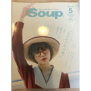 雑誌soup