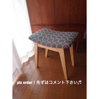 ミナペルホネン タンバリン スツール ハンドメイド チェア 椅子 生地 ベンチ(スツール)
